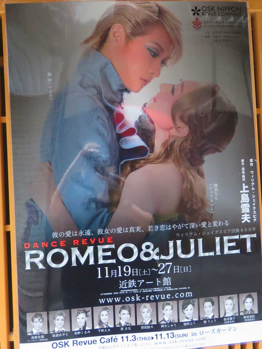 romeo and juliet Japanese version