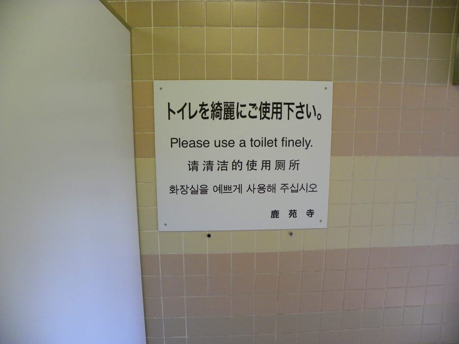 use toilet finely sign in Japan